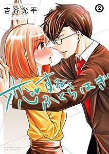 恋するふくらはぎ 2 (少年チャンピオン・コミックス エクストラ)