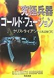 究極兵器コールド・フュージョン (ハヤカワ文庫NV)