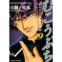 むこうぶち 高レート裏麻雀列伝 (19) (近代麻雀コミックス)