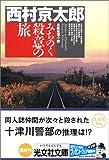 みちのく殺意の旅 (光文社文庫)