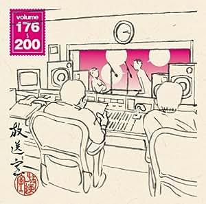 放送室 VOL.176~200