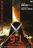 9+1~ナイン プラス ワン~[DVD]