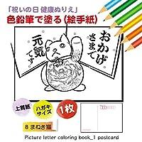 祝いの日【色鉛筆でぬる塗り絵/まねき猫柄】ハガキサイズで敬老の日やプレゼント脳トレ教室でも気軽に使えます。必ず見本あり宛名面にあまけあり_8 (まねき猫)