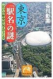 東京「駅名」の謎 江戸の歴史が見えてくる (祥伝社黄金文庫)