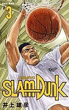 新装再編版 SLAM DUNK 第03巻