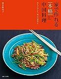 家で作れる[本格]中国料理