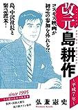 改元 島耕作(13) ~平成7年~ (モーニングコミックス)