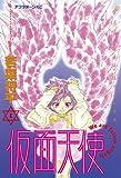 仮面天使(1) (アフタヌーンコミックス)