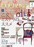 ミステリマガジン 2014年 04月号 [雑誌] ( )