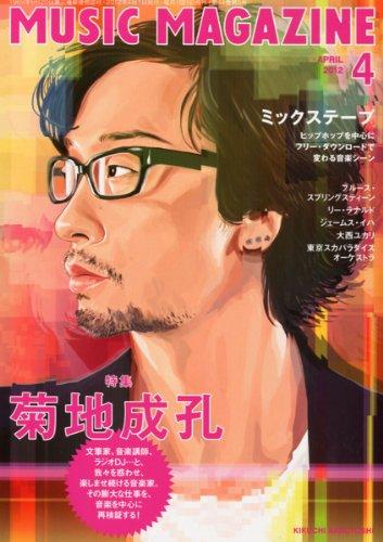 ミュージック・マガジン 2012年 4月号の詳細を見る