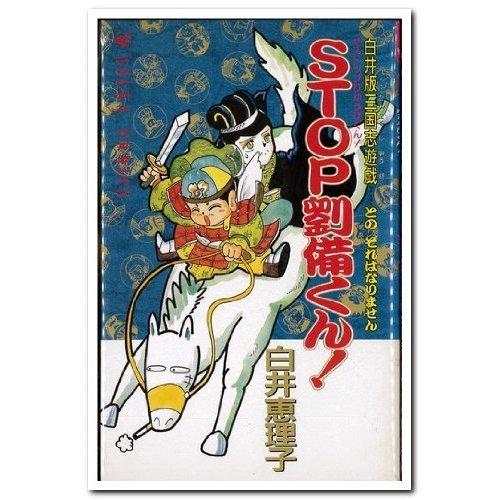 STOP劉備くん!―白井版三国志遊戯 (あすかコミックス)の詳細を見る