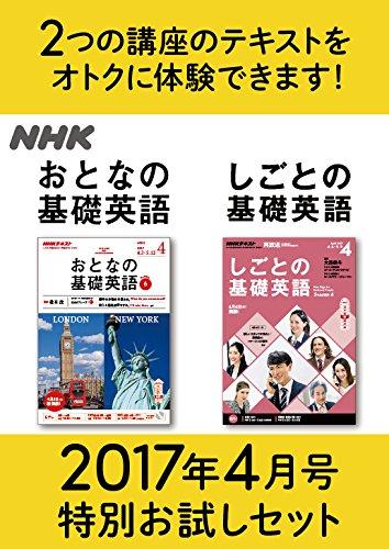 NHKテレビ おとなの基礎英語 しごとの基礎英語 特別お試しセット 2017年 4月号 [雑誌] (NHKテキスト)