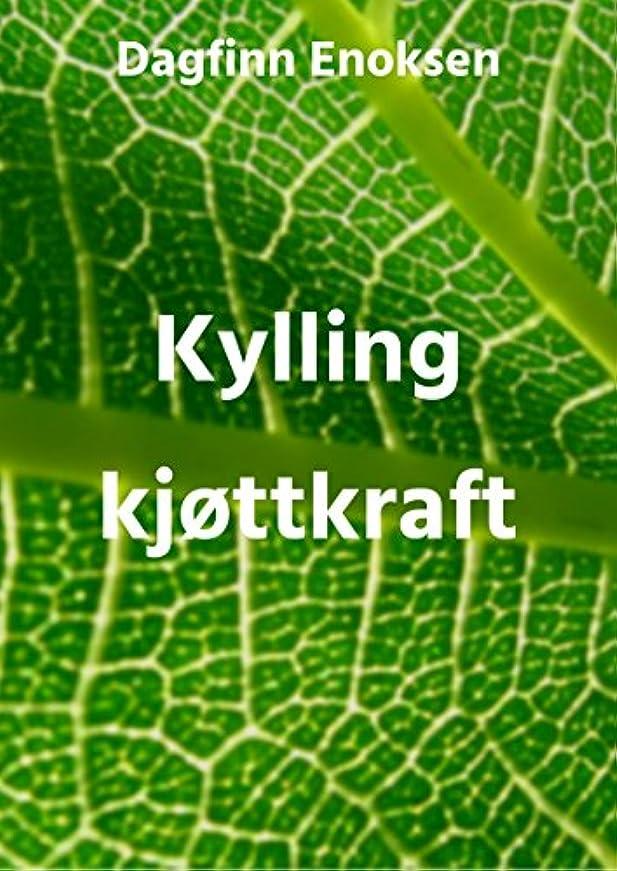 放送溶かすペンKylling kjøttkraft (Norwegian Edition)