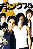 ギャングスタ 特別版[DVD]