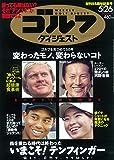 週刊ゴルフダイジェスト 2020年 5/26 号 [雑誌]