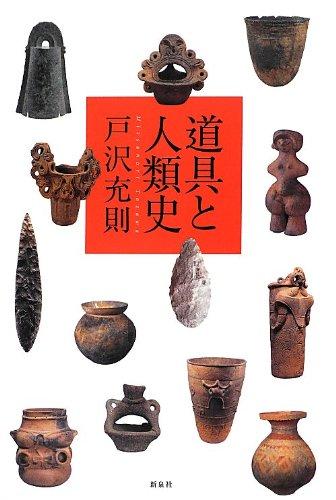 道具と人類史の詳細を見る