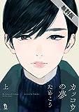 カッコウの夢(上)【期間限定 無料お試し版】 (onBLUE comics)