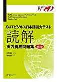 BJTビジネス日本語能力テスト 読解 実力養成問題集 第2版 画像