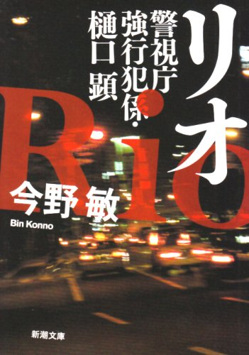 リオ―警視庁強行犯係・樋口顕 (新潮文庫)の詳細を見る