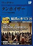 魅惑のオペラ 26 ワーグナー:タンホイザー (小学館DVD BOOK)