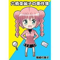 六橋条麗子の事件簿