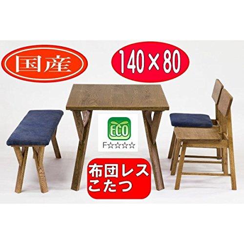 布団レス ダイニングこたつテーブル 4点セット  省エネ 140×80 JA-GG (ライトブラウン)
