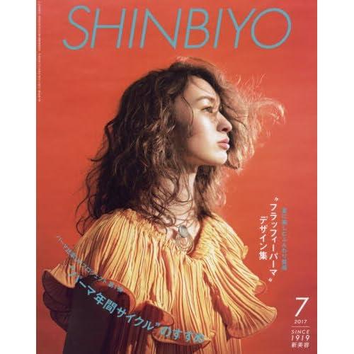 SHINBIYO(新美容) 2017年 07 月号 [雑誌]
