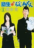 塾生☆碇石くん / 荒木 光 のシリーズ情報を見る