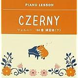 ピアノレッスン ツェルニー101番練習曲(下)