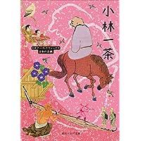 小林一茶 ビギナーズ・クラシックス 日本の古典 (角川ソフィア文庫)