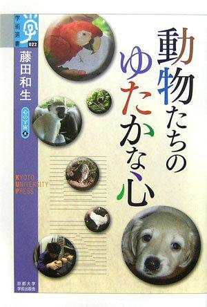 動物たちのゆたかな心―心の宇宙〈4〉 (学術選書)の詳細を見る