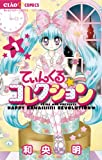 てぃんくる☆コレクション(1) (フラワーコミックス)