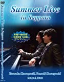 Summer Live in Sapporo[DVD]