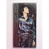 好きで好きでたまらない[CD]BLOW,沢村大和,野中則夫,鈴木英利,ブロウ