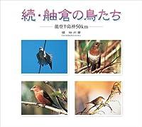 舳倉の鳥たち 続―能登半島沖50km