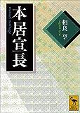 本居宣長 (講談社学術文庫)
