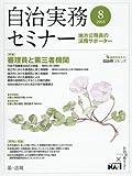 自治実務セミナー 2016年 08 月号 [雑誌]