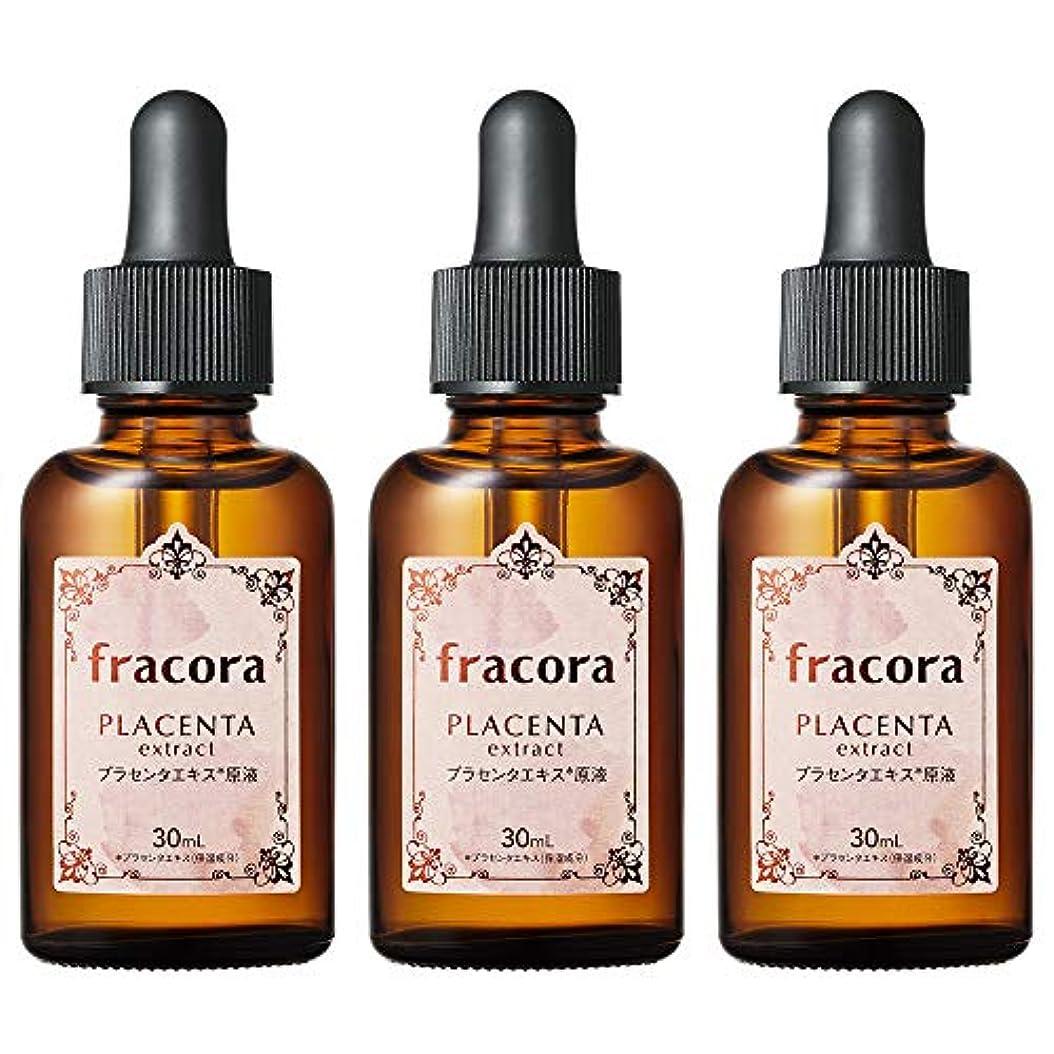 生態学日記傾向フラコラ fracora プラセンタエキス原液 30mL (3本セット)