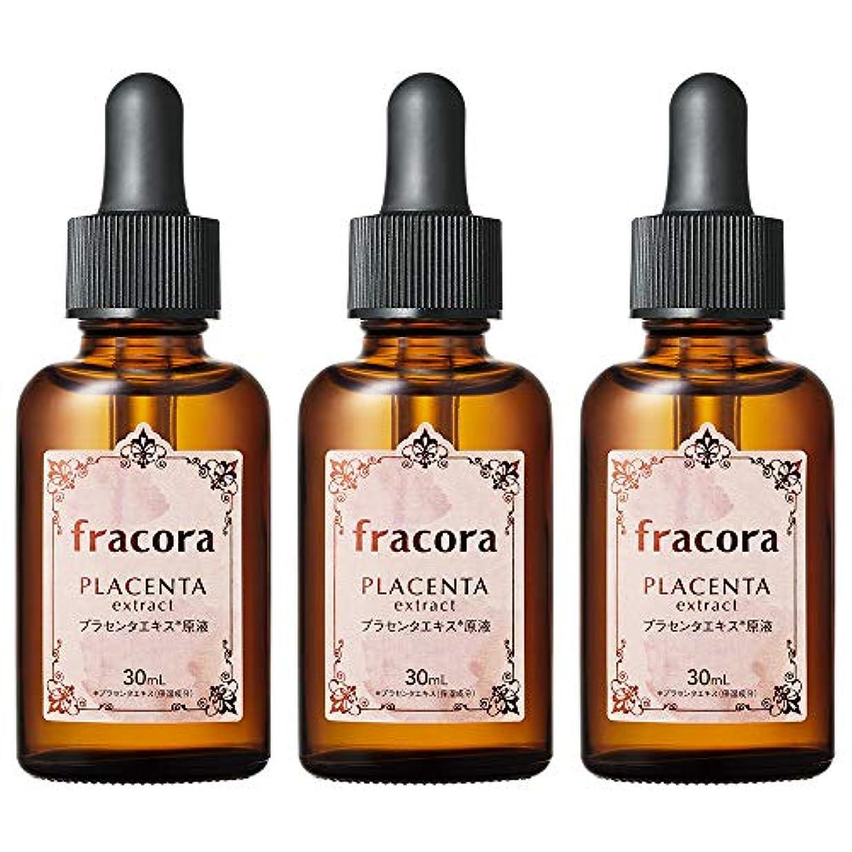 以内に覚えているリゾートフラコラ fracora プラセンタエキス原液 30mL (3本セット)