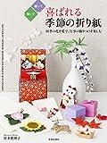 喜ばれる季節の折り紙