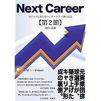 Next Career【第2節】選択と葛藤 【Next Careerシリーズ】