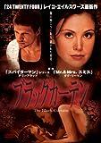 ブラックカーテン [DVD]