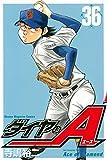 ダイヤのA(36) (週刊少年マガジンコミックス)