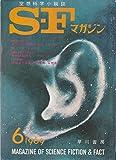 S-Fマガジン 1969年06月号 (通巻121号)