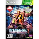 DEAD RISING 2 (Xbox 360 プラチナコレクション)【CEROレーティング「Z」】