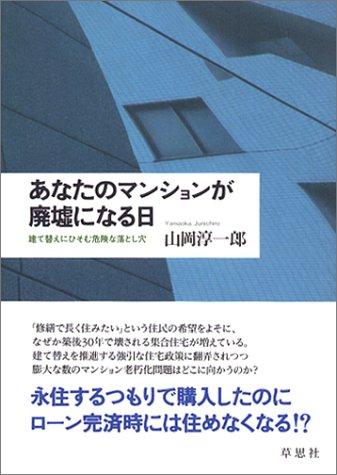 あなたのマンションが廃墟になる日――建て替えにひそむ危険な落とし穴 / 山岡 淳一郎