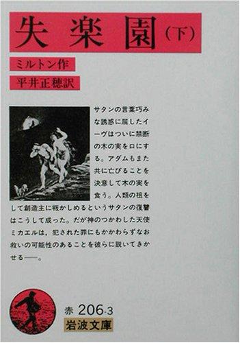 失楽園 下 (岩波文庫 赤 206-3)の詳細を見る