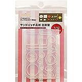 亀島商店 クレイジュエリー型抜き サンドイッチ具材 立体型 ホビー用ツール 1035
