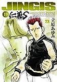 仁義S 19 (ヤングチャンピオンコミックス)