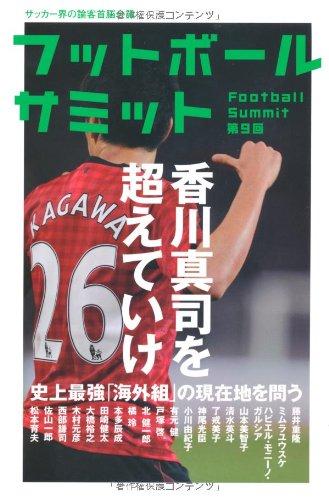 フットボールサミット第9回 香川真司を超えていけ 史上最強「海外組」の現在地を問うの詳細を見る